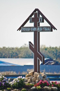 Поклонный крест