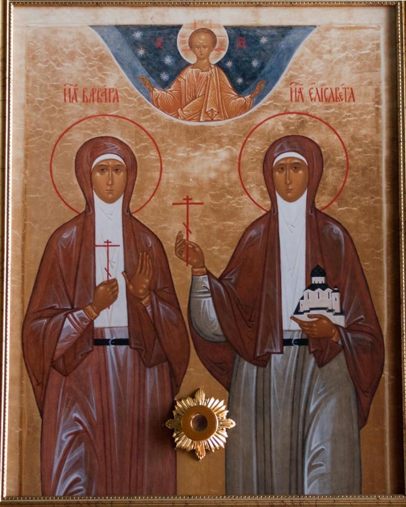 Икона преподобномученицы Великой княгини Елисаветы и инокини Варвары с частицами их гробов