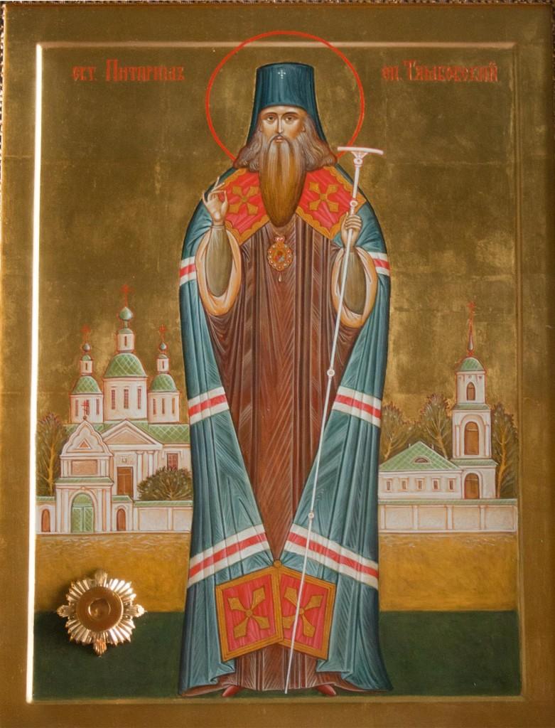 Икона святителя Питирима, епископа Тамбовского с частицей его мощей