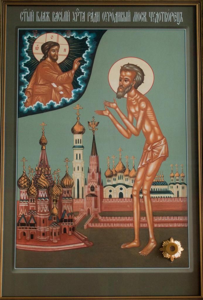 Икона святого блаженного Василия, Московского чудотворца с частицей мощей