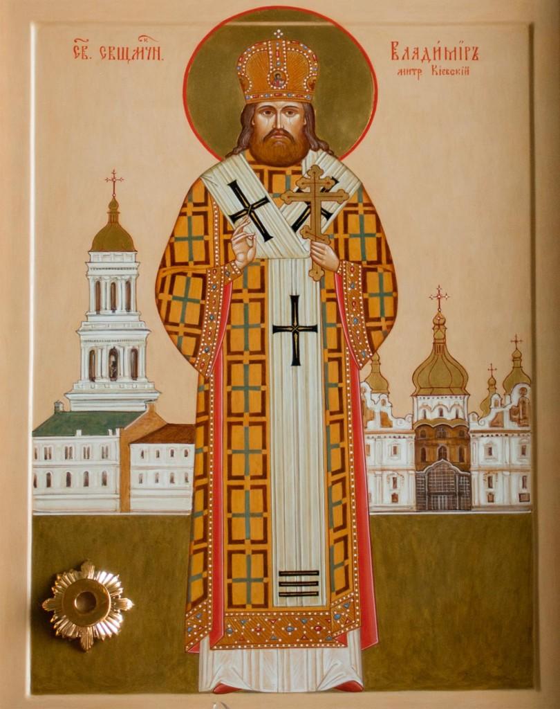 Икона священномученика Владимира, митрополита Киевского и Галицкого с частицей его мощей